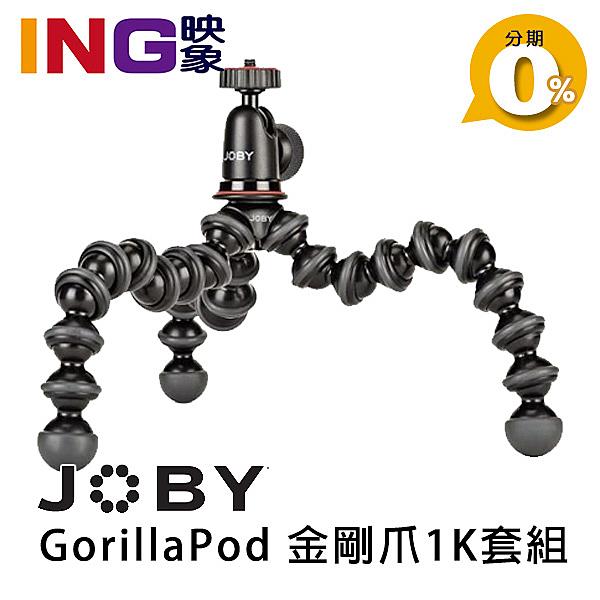 【24期0利率】JOBY GorillaPod 金剛爪1K套組 含雲台 JB43 台閔公司貨 微單眼適用 章魚三腳架