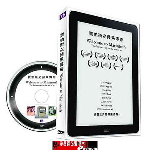 【停看聽音響唱片】【DVD】賈伯斯之蘋果傳奇
