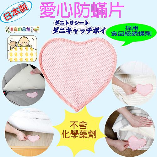 防蟎/塵蟎/愛心防蟎片/日本製/降低與塵蟎接觸/幫助過敏受害者減輕症狀