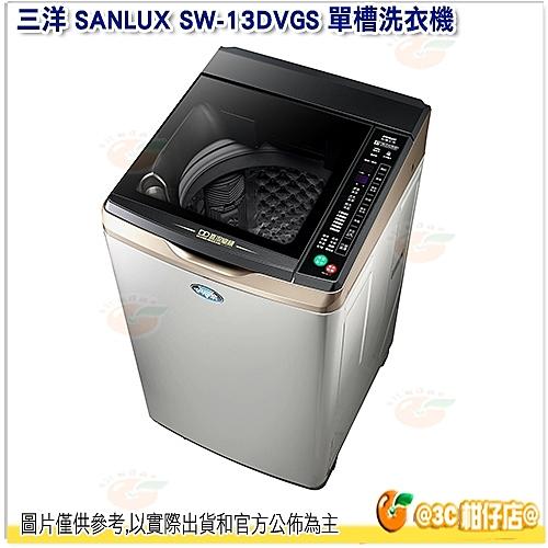 含運含基本安裝 台灣三洋 SANLUX SW-13DVGS 單槽洗衣機 13公斤 全自動 保固三年 小家庭 公司貨