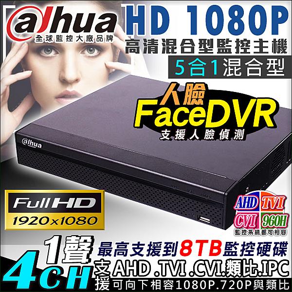 監視器 Dahua大華 1080P 4路監視主機DVR 4路 支援AHD/TVI/CVI/960H/IPC 720P 監視器主機 台灣安防