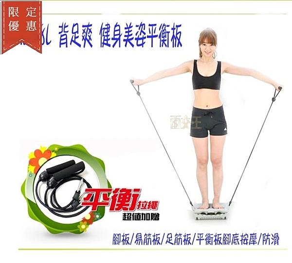 【尋寶趣】背足爽 健身美姿平衡板 拉筋板(附平衡拉繩) 腳板/易筋板/足筋板/平衡板 HO108L