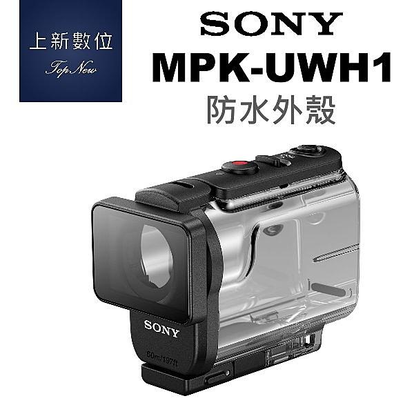 《台南-上新》SONY MPK-UWH1 防水外殼  ActionCam  適用於 X3000 AS300 AS50  公司貨
