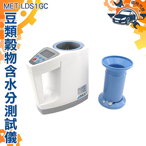 咖啡豆含水分測試儀 水稻穀物 糧食 玉米 小麥 菜籽 水分測量儀 水份測定儀 測含水率