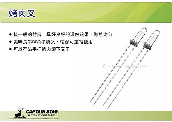 ||MyRack|| CAPTAIN STAG鹿牌 烤肉叉 串燒叉 串叉 BBQ串 燒烤 UG-3226