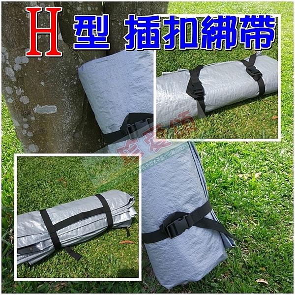 【JIS】A195 H型可調節插扣綁帶 插扣捆帶 束緊帶 行李打包帶 可收納帳篷 睡墊 地墊 野餐墊