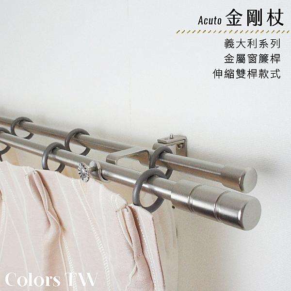 【Colors tw】伸縮 70~120cm 管徑16/13mm 金屬窗簾桿組 義大利系列 雙桿 金剛杖 台灣製