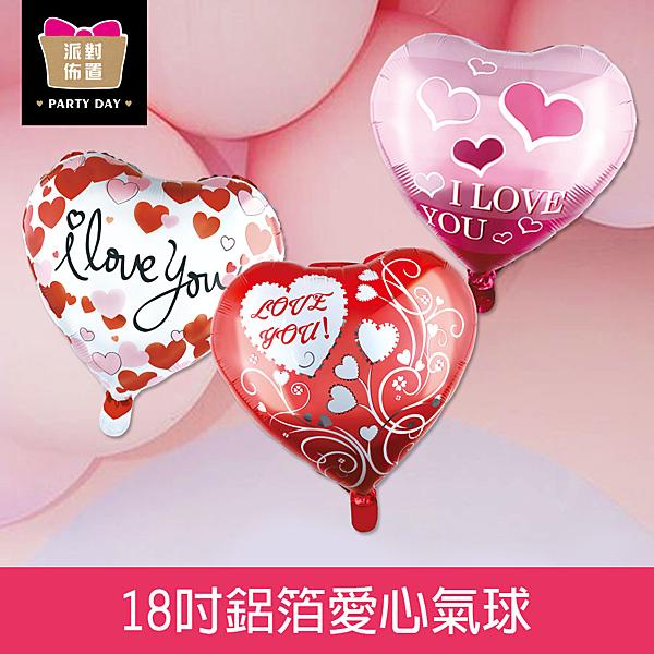 珠友 DE-03141 派對佈置-18吋鋁箔愛心氣球汽球/浪漫歡樂場景裝飾/會場佈置(CDE)