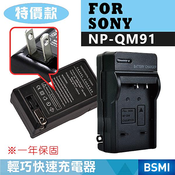 特價款@攝彩@索尼 SONY NP-QM91 副廠充電器 QM-91 保固一年 數位攝影機 錄影機 DV 婚攝外拍網紅