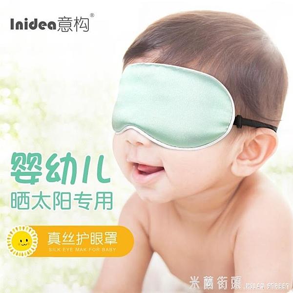 Milano米蘭 意構專業嬰兒眼罩透氣遮光曬太陽 新生幼兒寶寶睡眠真絲罩