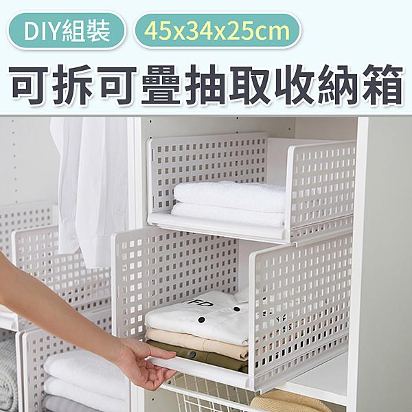 【團購】抽屜式 整理箱 置物架 收納籃 收納櫃 DIY可拆可疊抽取收納箱 NC17080301 ㊝加購網