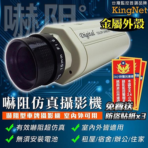 監視器 防盜攝影機 嚇阻型 金屬外殼 偽裝仿真監視器 居家嚇阻攝影機 免安裝電池 台灣安防