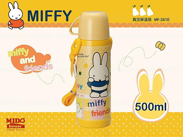 MIFFY『 miffy米菲 MF-3410真空保溫瓶 』500ml(黃色)