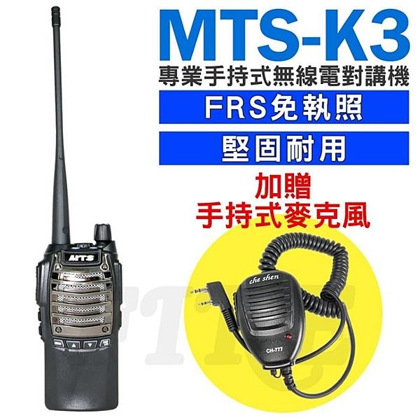 【送手持托咪】MTS K3 手持業務型 無線電對講機 1800mAh電池 無線複製功能 FRS 免執照