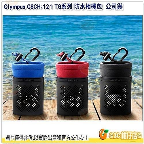 Olympus CSCH-121 軟相機袋 CSCH121 原廠防水包 適用 TG4 TG-5 TG5 TG-6 TG6