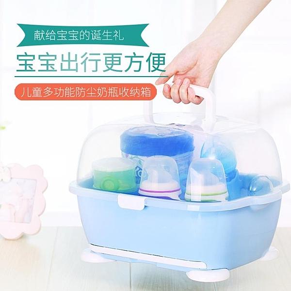快速出貨 嬰兒奶瓶收納箱大號乾燥架便攜式寶寶餐具儲存盒晾乾架帶翻蓋防塵