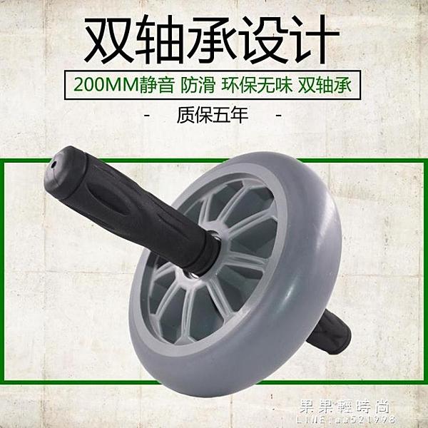 仰臥板 軸承健腹輪男士靜音巨輪腹肌輪腰腹力量訓練室內家用健身輪收腹機 果果輕時尚NMS