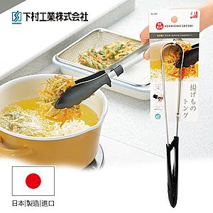 【日本下村工業Shimomura】耐熱食物料理夾 KZ-201