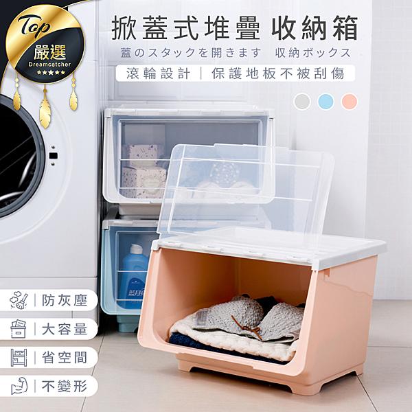 掀蓋收納箱 收納櫃 置物箱 整理箱 儲物箱 塑膠收納箱 透明收納箱 掀蓋式 居家收納【HNR9B1】#