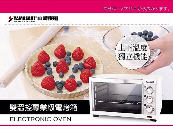 YAMASAKI 山崎家電雙溫控專業級電烤箱/SK-220RH