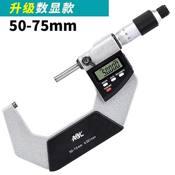 千分尺 高精度電子數顯外徑千分尺卡尺0-25-50mm0.001螺旋測微器測厚儀 快速出貨
