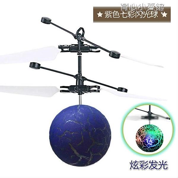 飛機感應飛行器充電動會飛懸浮遙控直升飛機男女孩兒童玩具 新年特惠