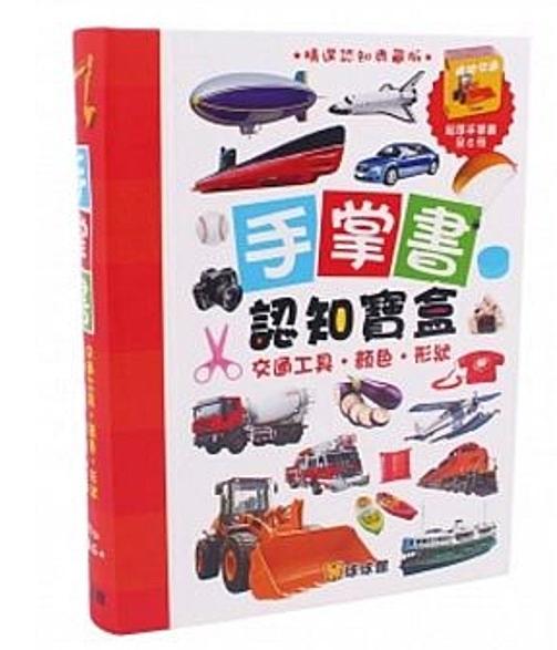手掌書認知寶盒(交通工具.顏色.形狀)典藏版