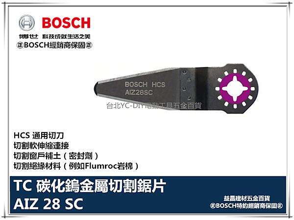 【台北益昌】德國 BOSCH 魔切機配件 AIZ28SC HCS通用連接切刀 高碳鋼溝切刀 隔音 隔熱材 適用