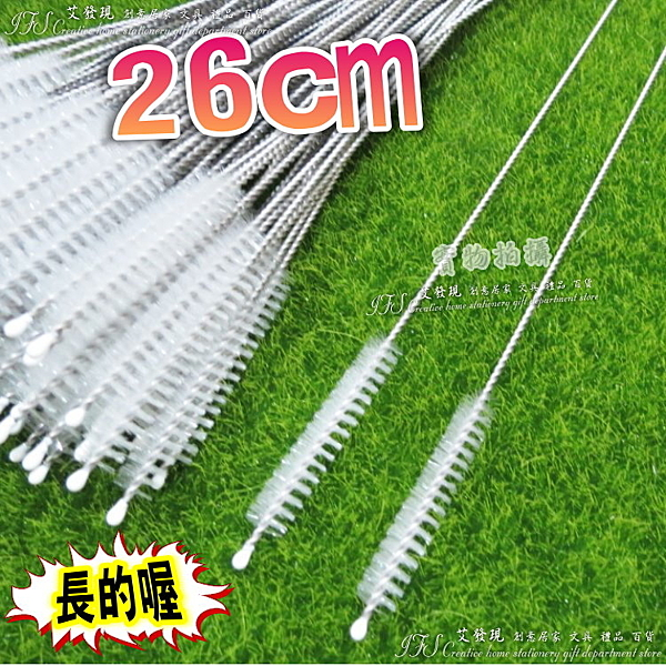 吸管刷 環保吸管刷 可彎曲有彈性 細縫刷 26cm-艾發現