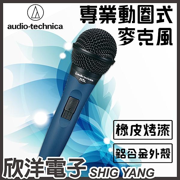 audio-technica 鐵三角 舞台級專業動圈式麥克風(MB1K) #演講/教學/會議/舞台/主持/導遊