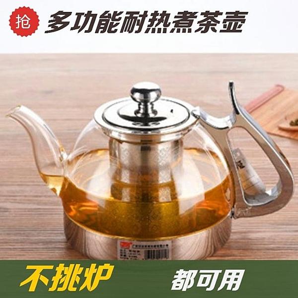電磁爐煮泡加厚玻璃茶壺耐高溫煮茶器不銹鋼過濾家用防爆透明【快速出貨】