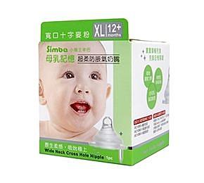 小獅王辛巴 母乳記憶超柔防脹氣奶嘴-寬口十字麥粉(XL)-1入 [仁仁保健藥妝]