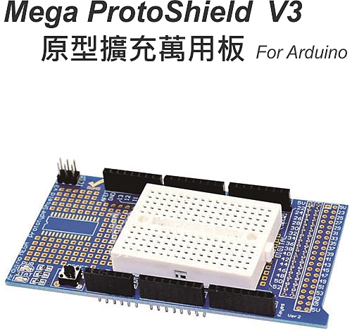 Mega ProtoShield V3 原型開發擴充板 For Arduino