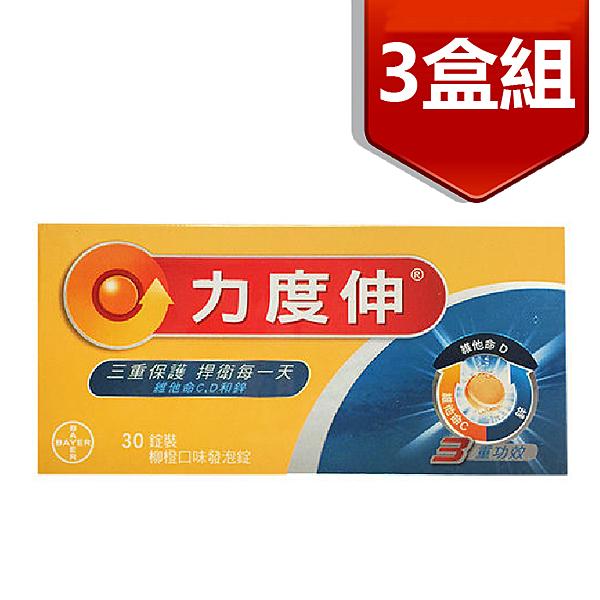 力度伸維他命C+D+鋅發泡錠(柳橙口味)30錠/盒 3盒組