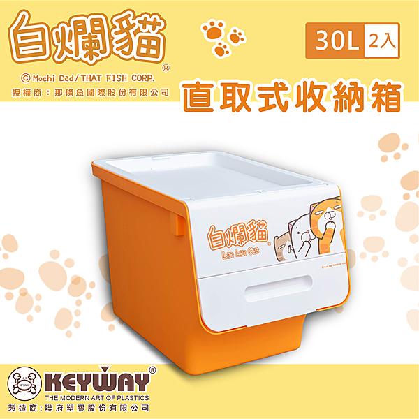 白爛貓/塑膠櫃/抽屜櫃【二入】30L白爛貓直取式收納箱 聯府 可自由堆疊 dayneeds