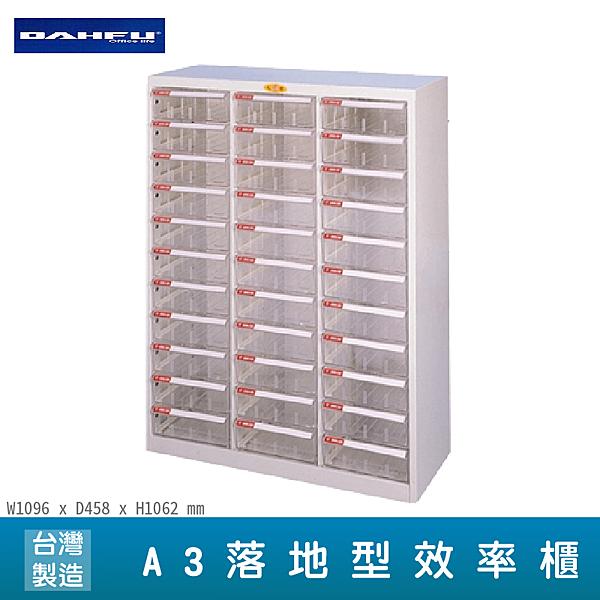 【台灣製】大富 SY-A3-366G A3落地型效率櫃 收納櫃 置物櫃 文件櫃 公文櫃 直立櫃 辦公收納