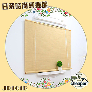 【居家cheaper】日系時尚感捲簾150X165CM(三色可選)稻香黃