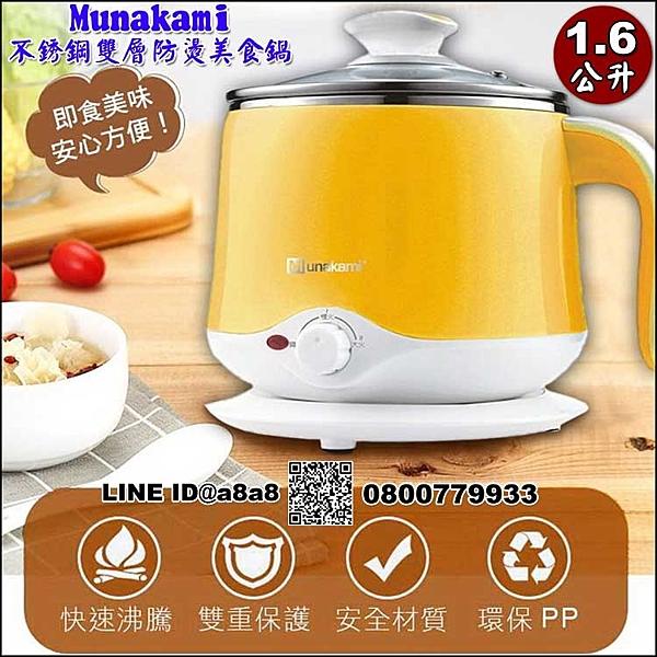 不銹鋼雙層防燙美食鍋(1.6L-MK-15)【3期0利率】【本島免運】