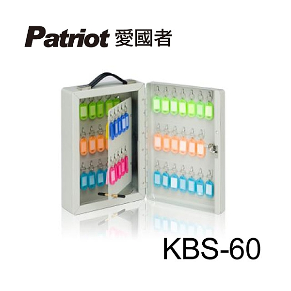 愛國者鑰匙保管箱KBS-60