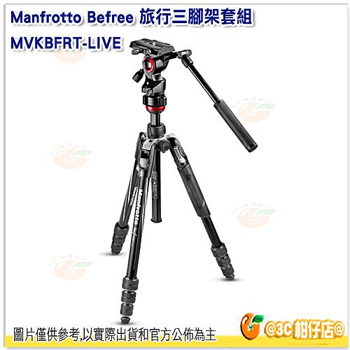 曼富圖 Manfrotto Befree Live MVKBFRT-LIVE 攝影三腳架油壓雲台公司貨 旋鈕 載重4kg