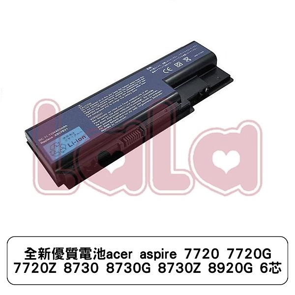 全新優質電池acer aspire 7720 7720G 7720Z 8730 8730G 8730Z 8920G 6芯