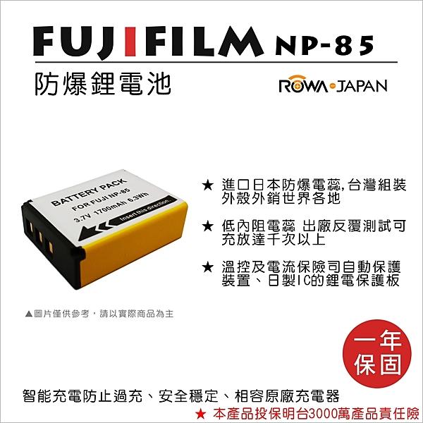 攝彩@樂華 FOR Fuji NP-85 相機電池 鋰電池 防爆 原廠充電器可充 保固一年