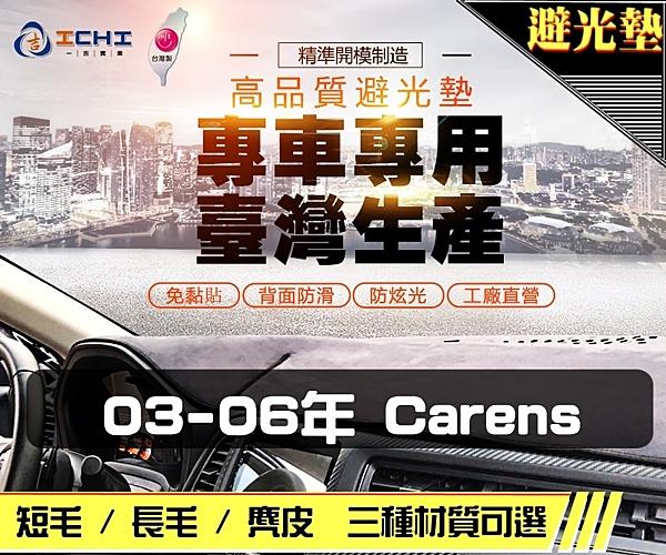 【短毛】03-06年 Carens 避光墊 / 台灣製、工廠直營 / carens避光墊 carens 避光墊 carens 短毛 儀表墊