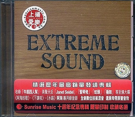 停看聽音響唱片】【CD】上揚愛樂十周年纪念專輯