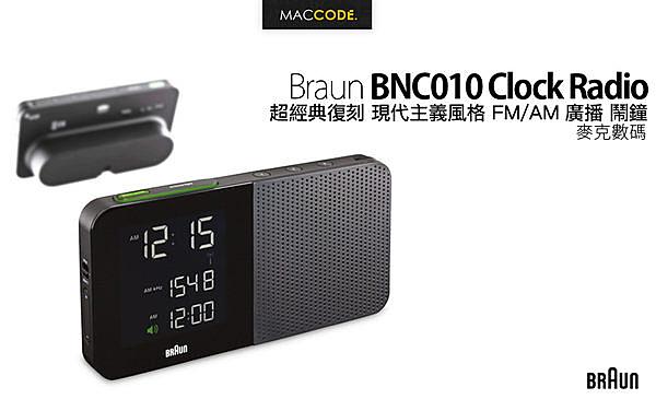 【台灣公司貨 二年保固】Braun BNC010 Clock Radio 經典復刻 現代主義 FM/AM 廣播 鬧鐘 電波鐘