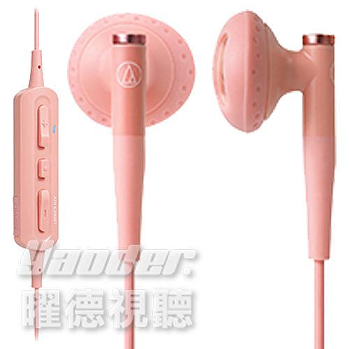 【曜德★免運★送收納盒】鐵三角 ATH-C200BT 粉紅色 無線藍芽耳塞式耳機 續航力9hr