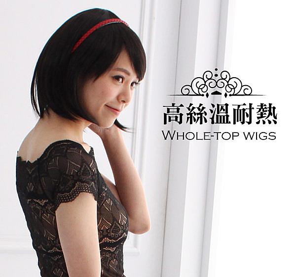 假髮    短髮斜瀏海 全頂式 鮑伯頭 高絲溫卡絲 收納女 【WWS212】-收納女王