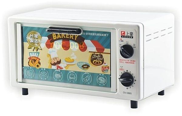 【中彰投電器】上豪(8L)雙旋鈕電烤箱,OV-0885【全館刷卡分期+免運費】