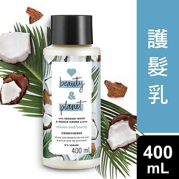 Love Beauty & Planet 熱帶椰子水輕盈蓬鬆護髮乳 400ML