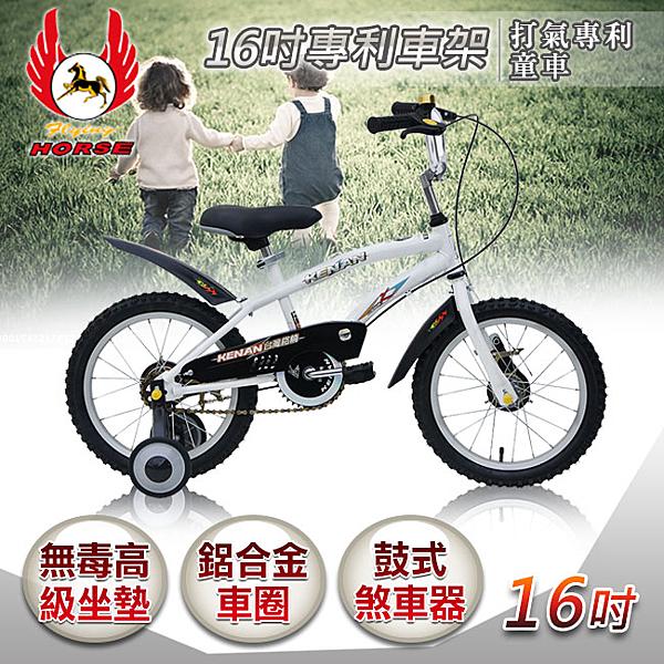 飛馬 16吋打氣專利童車-白 516-02